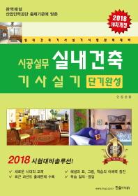 시공실무 실내건축기사 실기 단기완성(2018)(개정판 10판)