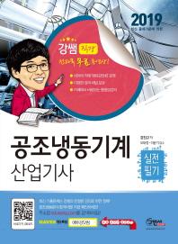 공조냉동기계 산업기사 실전필기(2019)
