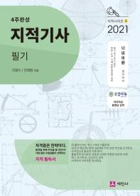 지적기사 필기(2021)(4주완성)(4주완성)(개정판 6판)(지적시리즈 1)