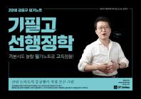 김중규 필기노트 기필고 선행정학(2018)