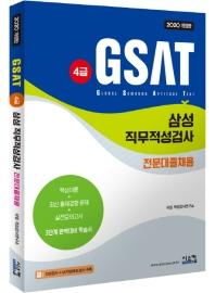 GSAT 삼성 직무적성검사 4급(전문대졸채용)(2020)