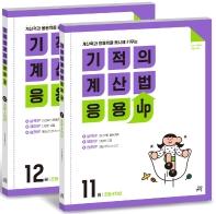 기적의 계산법 응용UP 6학년 세트(전2권)