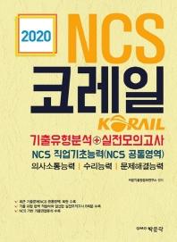 코레일 기출유형분석+실전모의고사(2020)(NCS)
