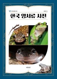한국 양서류 사전(어린이 생물 도서관 2)(양장본 HardCover)
