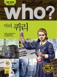 Who? 마리 퀴리(개정판)(세계 위인전 Who 22)(양장본 HardCover)