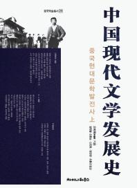 중국현대문학발전사(상)(중국학술총서 29)(양장본 HardCover)