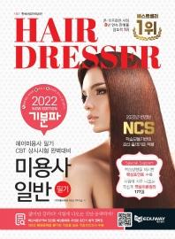 미용사 일반 필기(Hair Dresser)(2020)