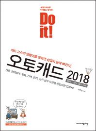 오토캐드(2018)(Do it!)