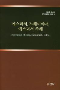 에스라서 느헤미야서 에스더서 주해(김수흥 목사의 구약성경주해 시리즈 11)