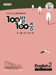 중학 영어 중2-1 중간고사 기출문제집(금성 최인철)(2020)(100발 100중)