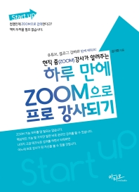 하루 만에 ZOOM으로 프로 강사되기(현직 줌(ZOOM) 강사가 알려주는)(Start up)
