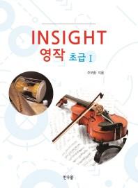인사이트(Insight) 영작 초급. 1