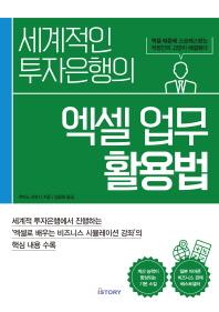 엑셀 업무 활용법(세계적인 투자은행의)