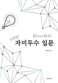 초간단 자미두수 입문(쉽게 배워서 바로 쓰는)