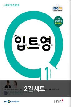 입트영 + 귀트영 세트 (2020년 1월호)