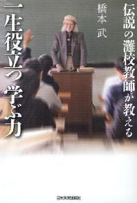 [해외]傳說の灘校敎師が敎える一生役立つ學ぶ力