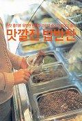 맛깔진 밥반찬(맛집시리즈 4)