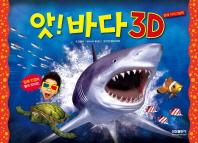 앗 바다 3D