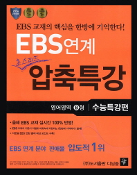영어영역 B형(수능특강편)(2014)(EBS연계 초스피드 압축특강)