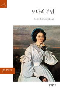 보바리 부인(3판)(문예세계문학선 52)