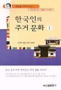 한국인의 주거문화 1