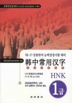 한중상용한자 1급(HNK)