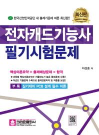 전자캐드기능사 필기시험문제(2014)