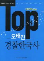 경찰한국사(경찰채용 법원직 7 9급공무원)(2011)(TOP)