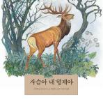 사슴아 내 형제야(세계 걸작 그림책 지크 79)(양장본 HardCover)