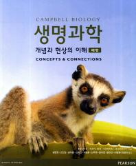 생명과학(7판)(개념과현상의이해)(전2권)