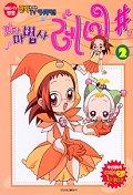 꼬마 마법사 레미 샵 2(만화로 보는 TV애니메이션)
