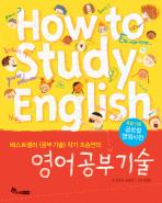 영어 공부 기술(HOW TO STUDY ENGLISH) --- 부록: 영단어장 없음, 도서깨끗