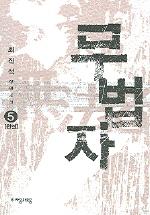 무법자 5 1-5 완결 전5권