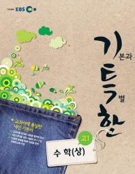 수학(상) 고1(2013)(EBS 기특한)