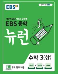 중학 수학 3(상)(2020)(EBS 뉴런)