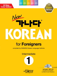New 가나다 Korean for Foreigners. 1(Intermediate)(개정판)(CD1장포함)