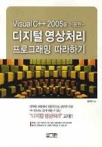 디지털 영상처리 프로그래밍 따라하기(VISUAL C++ 2005를 이용한)