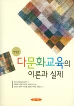 다문화교육의 이론과 실제(2판)