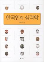 한국인의 심리학