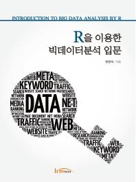 R을 이용한 빅데이터분석 입문