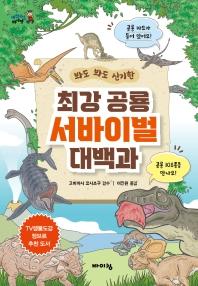 최강 공룡 서바이벌 대백과(봐도 봐도 신기한)(체험하는 바이킹)
