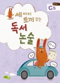 독서 논술 C5(초3 4)(세 마리 토끼 잡는)