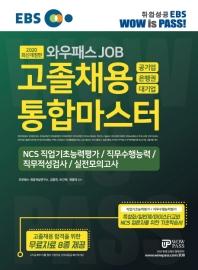 고졸채용 통합마스터 NCS 직업기초능력/직무수행능력/직무적성검사/실전모의고사(2020)