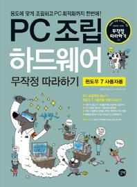 PC 조립 하드웨어 무작정 따라하기(윈도우 7 사용자용)(CD1장포함)(무작정 따라하기 228)