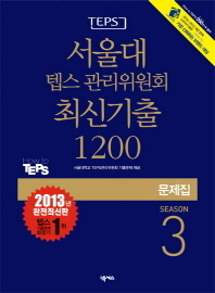 ����� �ܽ� ������ȸ �ֽű��� 1200 Season. 3(������)(2013)(TEPS)(CD1������)