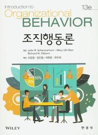 조직행동론(13판)