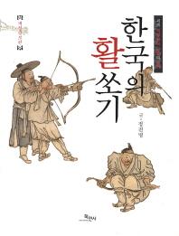 한국의 활쏘기(개정증보판)(양장본 HardCover)