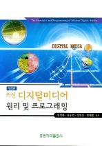 디지털 미디어 원리 및 프로그래밍(최신)(개정판)