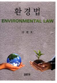환경법(양장본 HardCover)