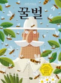 꿀벌(풀빛 지식 아이)